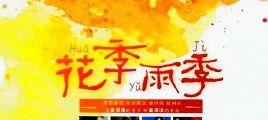 花季雨季Ⅱ DTS5.1-WAV分轨/百度云