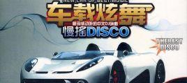 最深情动听的中文DJ嗨曲《车载炫舞慢摇DISCO》