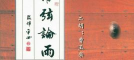 雨林唱片 二胡·曹玉荣《胡弦论雨》