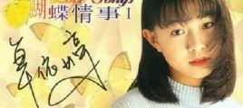 卓依婷 - 《蝴蝶情事5CD》全集[DTS+CUE]