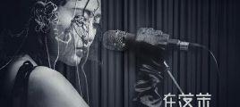 陈粒2017 - 在蓬莱 In Blue Note Beijing[WAV整轨]