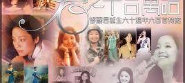邓丽君诞生六十周年特藏《君之千言万语》40CD