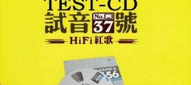 试音典范《TEST-CD试音极品37号·HiFi红歌》2CD