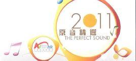 香港高级视听展AV Show 2011 原音精选(DSD-2.0) SACD-DSD-DFF