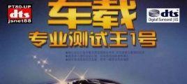 WAV音乐车载专业测试王 1号 DTS-ES6.1/百度云