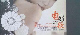 刘紫玲《电影之歌1》 立体声WAV整轨+CUE
