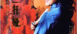 乌兰托娅《梦中的香格里拉 DSD》 清亮的歌声 追寻蒙藏万种风情