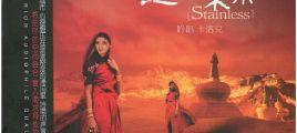 妙音唱片 中国首张吟唱专辑 卡洛儿《一尘不染》