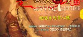 刘晓-谈笑一生 悠雅声线的女声绝唱WAV5.1声道/百度云