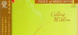 心灵平和音乐系列《Calling Wisdom 醒觉》UPDTS-WAV分轨