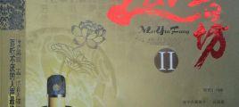 HIFI试音天碟发烧典范《魅音坊Ⅱ》