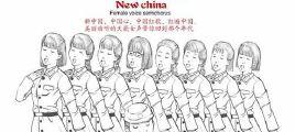 新中国(手风琴&女声小合唱)