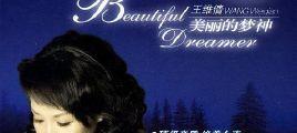 王维倩-美丽的梦神