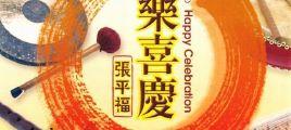 张平福《欢乐喜庆》