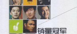 最流行男歌手音乐盛宴《销量冠军·男歌手》2CD