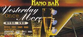 贺贤云 - 天地行钢琴酒吧 昨天再来 立体声WAV整轨+CUE