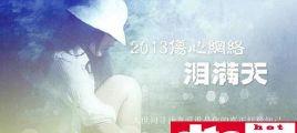 2013伤心网络泪满天 UPDTS-WAV分轨/百度云