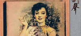 怀旧的歌声让时空倒转《百年回声·夜上海国语老歌(4)》3CD