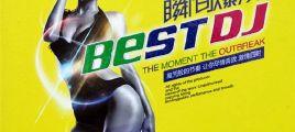 极品HIFI车载唱片《瞬间爆发 BEST DJ(中文版)》
