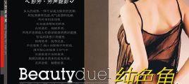 彭芳-纯色角2 APE/百度云