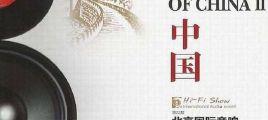 发烧极品民乐《中乐试音碟皇·聆听中国 第二辑》