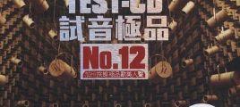 加州旅馆极品欧美人声  TEST-CD试音极品12  2CD UPDTS-WAV分轨/百度云-2