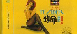 群星《致命温柔中文的士高》2CD