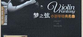 亲切的旋律 扣人心弦《梦之弦 小提琴经典名曲》2CD/UPDTS-WAV分轨/百度云