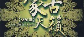 莫尔根《蒙古天籁 DTS》(DTS-ES 6.1)