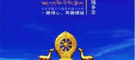 草原风情人声天碟《云上西藏Ⅱ》白马多吉