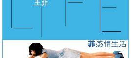 王菲《菲感情生活》2CD 立体声WAV分轨