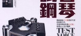 试音钢琴 UPDTS-WAV分轨/百度云
