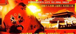 刘晓《唱绝紫禁城》 绝唱系列第六辑