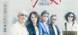 黑豹乐队《豹行天下》3CD