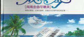 精典的歌曲全新的演绎《双电子琴[闽南金曲尽精英]》2CD