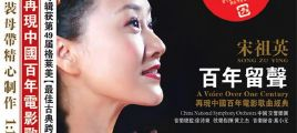 风林文化 宋祖英《百年留声·中国百年电影歌曲经典 HQCD》