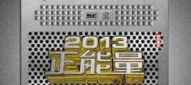2013正能量 UPDTS-WAV分轨/百度云