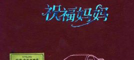 范海荣-祝福妈妈 多维环绕Hi-Fi AUTO SOUND专业天碟 WAV/百度云