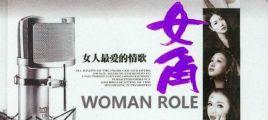 极品3D环绕音效《女角·女人最爱的情歌》3CD