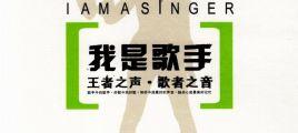 新京文唱片《王者之声·歌者之声·我是歌手》聆听中国最好的声音