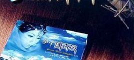小月-梦中唐古拉DTS-ES6.1[dts黄金十年]CD