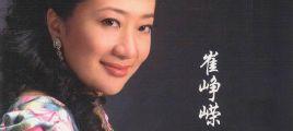 交响乐团伴奏 女高音歌唱家 崔峥嵘《中国经典声乐作品专辑》UPDTS-WAV分轨 /百度云