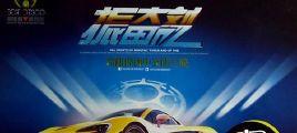 狂暴极品DJ嗨曲-振奋剂司机提神中文的士高  立体声 WAV整轨+CUE/百度云