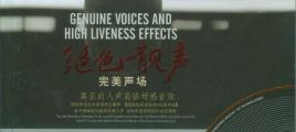 真正的人声高临场感音效《绝色靓声·完美声场》黑胶2CD
