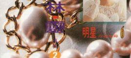海丽唱片 林灵《明星珍藏集锦6·林灵专辑②》