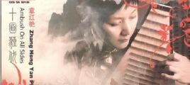 章红艳 Zhang Hong Yan -《十面埋伏》[DSD/百度云]
