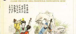 【民乐】中国民族器乐名家名曲 8CD合集[FLAC/百度云]