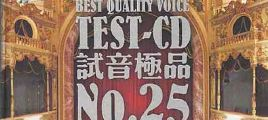 世界名曲精华  TEST-CD试音极品25  2CD UPDTS-WAV分轨/百度云