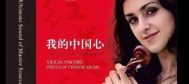 俄罗斯小提琴演奏家(红美人)玛丽安娜《我的中国心》UPDTS-WAV分轨/百度云