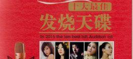 群星《2015十大最佳发烧天碟》(黑胶)2CD